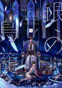 銀の鳥籠 (11)