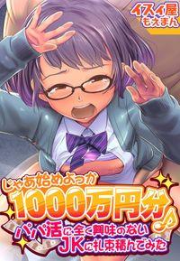 じゃあ始めよっか 1000万円分♪~パパ活に全く興味のないJKに札束積んでみた~【合本版】