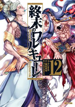 終末のワルキューレ 12巻-電子書籍