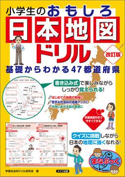 小学生のおもしろ日本地図ドリル 基礎からわかる47都道府県 改訂版-電子書籍