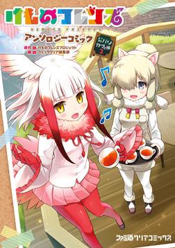 けものフレンズ アンソロジーコミック ジャパリカフェ編2-電子書籍