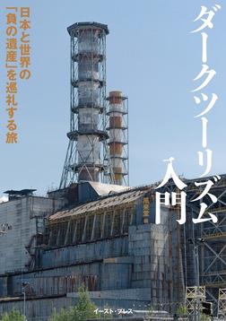 ダークツーリズム入門 日本と世界の「負の遺産」を巡礼する旅-電子書籍