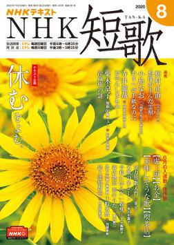 NHK 短歌 2020年8月号-電子書籍