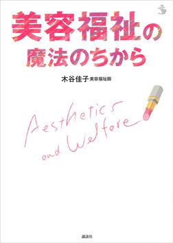 美容福祉の魔法のちから-電子書籍