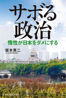 サボる政治 惰性が日本をダメにする-電子書籍