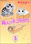 ほっこり・箱入りネコBOYS(分冊版) 【第5話】