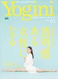 Yogini(ヨギーニ) Vol.63