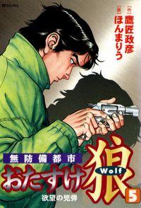 おたすけ狼 (5) 欲望の兇弾