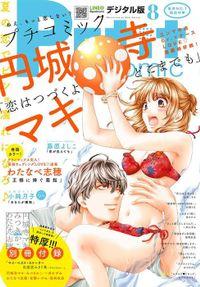 プチコミック 2017年8月号(2017年7月7日発売)