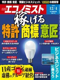 週刊エコノミスト (シュウカンエコノミスト) 2018年12月04日号
