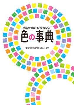 色の事典 色彩の基礎・配色・使い方-電子書籍