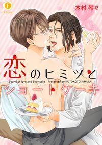 恋のヒミツとショートケーキ (3)