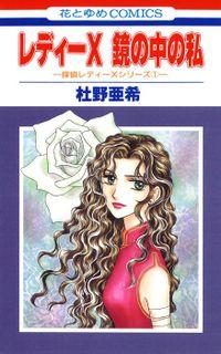 レディーX 鏡の中の私 -神林&キリカシリーズ番外編-