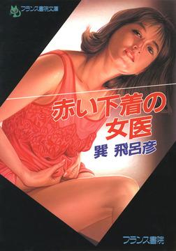 赤い下着の女医-電子書籍