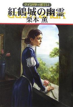 グイン・サーガ114 紅鶴城の幽霊-電子書籍