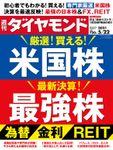 週刊ダイヤモンド 21年5月22日号