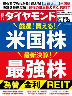 週刊ダイヤモンド 21年5月22日号-電子書籍