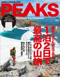 PEAKS 2018年8月号 No.105