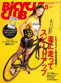BiCYCLE CLUB 2013年8月号 No.340