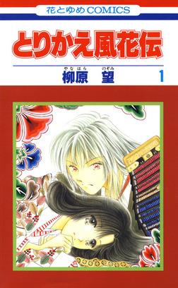 とりかえ風花伝 1巻-電子書籍