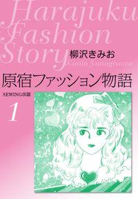 原宿ファッション物語1