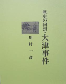 歴史の回想・大津事件-電子書籍