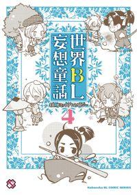 世界BL妄想童話 4