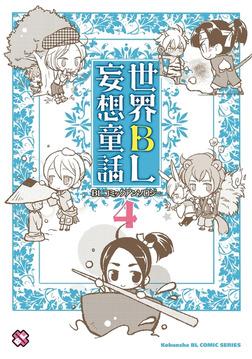世界BL妄想童話 4-電子書籍