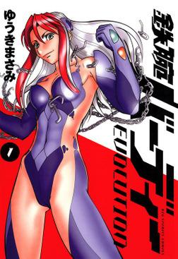 鉄腕バーディー EVOLUTION(1)【期間限定 無料お試し版】-電子書籍