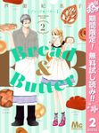 Bread&Butter【期間限定無料】