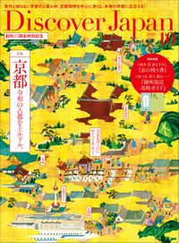 Discover Japan 2019年10月号「京都 令和の古都を上ル下ル。」