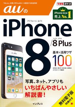 できるポケット auのiPhone 8/8 Plus 基本&活用ワザ100-電子書籍