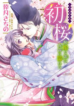 初桜 ‐ういざくら‐ 無垢な蕾は夜露に濡れる-電子書籍