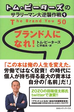 トム・ピーターズのサラリーマン大逆襲作戦<1> ブランド人になれ!-電子書籍