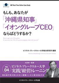 BBTリアルタイム・オンライン・ケーススタディ Vol.4(もしも、あなたが「沖縄県知事」「イオングループCEO」ならばどうするか?)