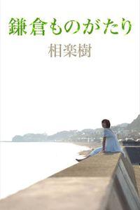 相楽樹 鎌倉ものがたり【image.tvデジタル写真集】
