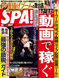 週刊SPA!(スパ)  2020年 12/8 号 [雑誌]