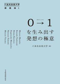 0→1(ゼロトゥワン)を生み出す発想の極意 六本木未来大学講義録1(日本経済新聞出版社)