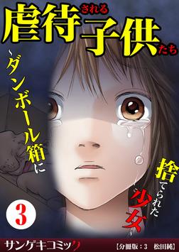 虐待される子供たち~ダンボール箱に捨てられた少女~3-電子書籍