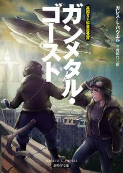 ガンメタル・ゴースト-電子書籍