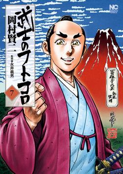 武士のフトコロ 7-電子書籍