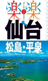 楽楽 仙台・松島・平泉(2017年版)
