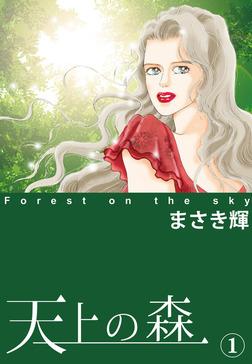 天上の森 1-電子書籍
