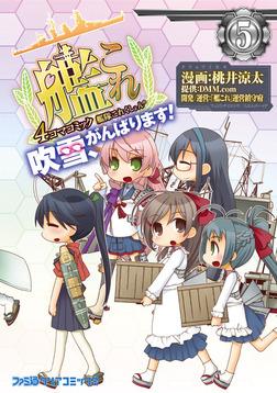 艦隊これくしょん -艦これ- 4コマコミック 吹雪、がんばります!(5)-電子書籍