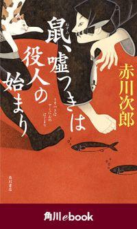 鼠、嘘つきは役人の始まり (角川ebook)