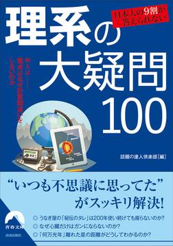 日本人の9割が答えられない 理系の大疑問100-電子書籍