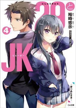 29とJK4 ~夢のあとさき~-電子書籍