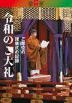 『皇室』別冊 令和のご大礼 ご即位の諸儀式の記録
