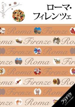 ララチッタ ローマ・フィレンツェ(2017年版)-電子書籍