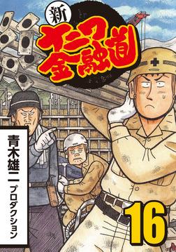 新ナニワ金融道 16-電子書籍